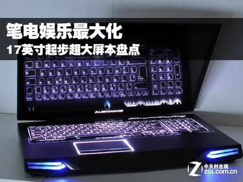 笔电娱乐最大化 17吋起步超大屏本盘点