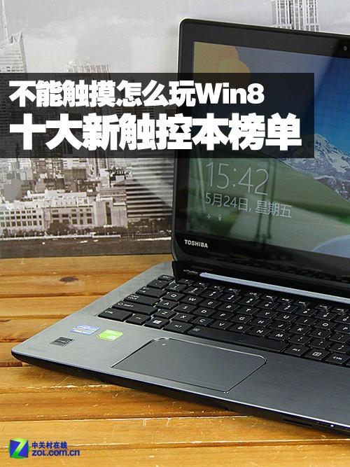 不能触摸怎么玩Win8 十大新触控本榜单
