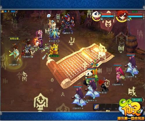 《QQ仙灵》国战玩法详解 回合新贵人气爆棚