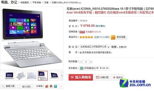 10.1吋Win8平板 宏碁W510京东售4799元