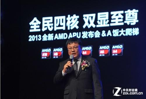 AMD发布全新APU 主推笔记本全民四核芯