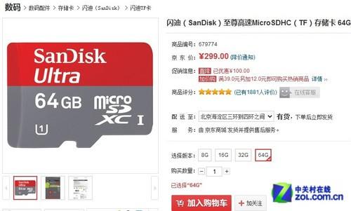 海量空间 闪迪64GB SDXC存储卡京东特价
