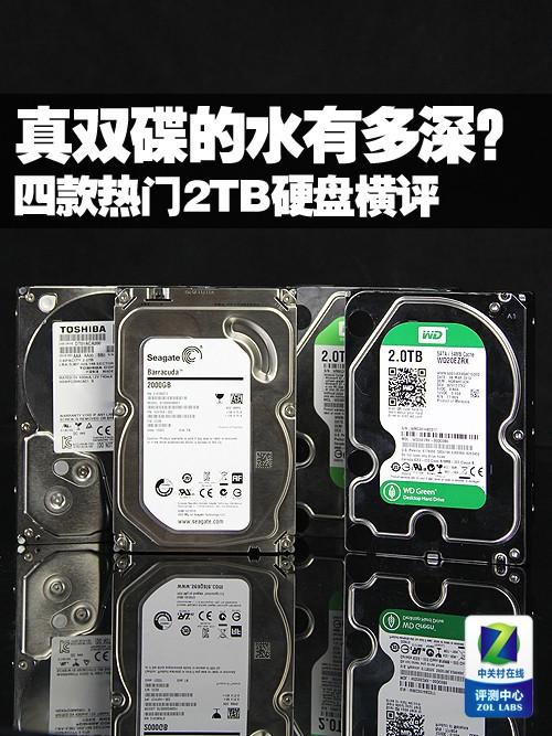 双碟/三碟如何分辨?四款2TB硬盘横评