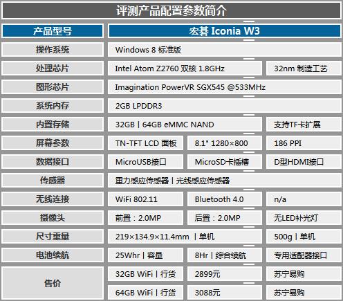 小身材大智慧 宏碁迷你Win8平板评测