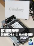 数据随身带 群晖DS213j NAS存储器评测