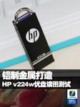 考究铝制金属打造 HP v224w优盘读图测