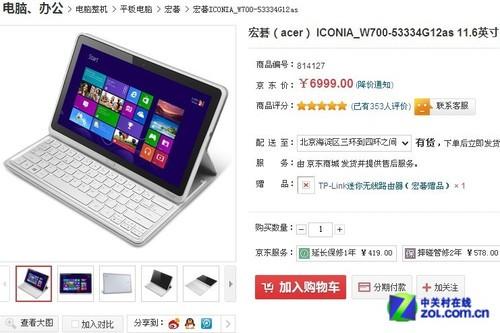 全高清屏i5平板 宏碁W700京东售6999元