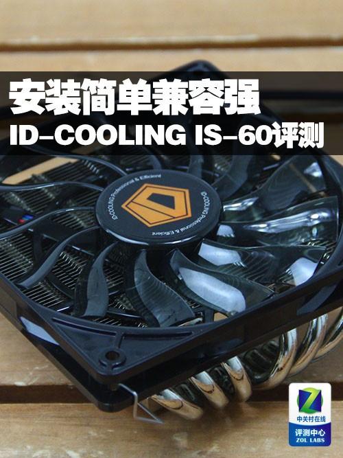 安装简单兼容强 ID-COOLING IS-60评测