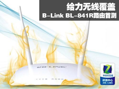 给力无线覆盖 B-Link BL-841R路由首测