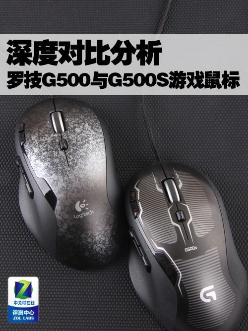 罗技G500与G500S游戏鼠标深度对比分析