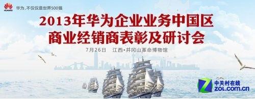 华为企业业务中国区经销商表彰大会即将召开
