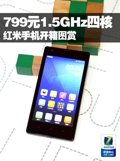 799元1.5GHz四核 紅米手機開箱圖賞