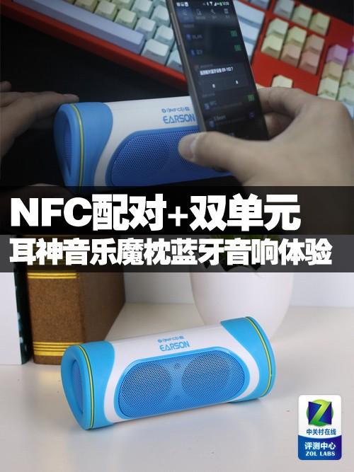 NFC配对+双单元 音乐魔枕蓝牙音响体验