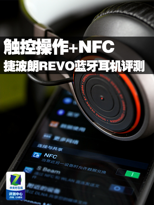 触控操作+NFC 捷波朗REVO蓝牙耳机评测