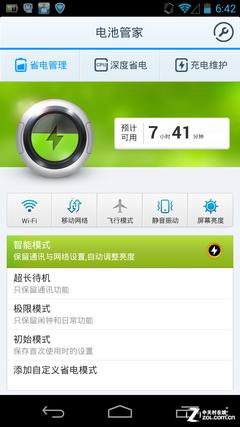 省电率达70% 腾讯手机管家电池优化测试