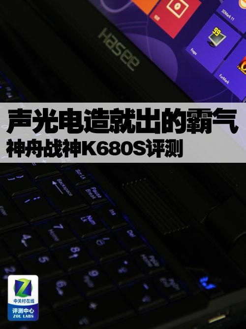 游戏性能到底有多强? 神舟战神K680S评测