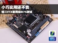 小巧实用还不贵 铭瑄ITX家用级B75测试