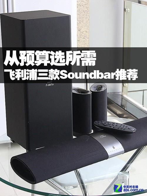 从预算选所需 飞利浦三款Soundbar推荐