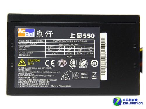 康舒上品550电源评测