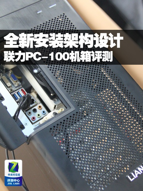全新安装架构设计 联力PC-100机箱评测