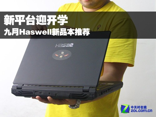 新平台迎开学 九月Haswell新品本推荐