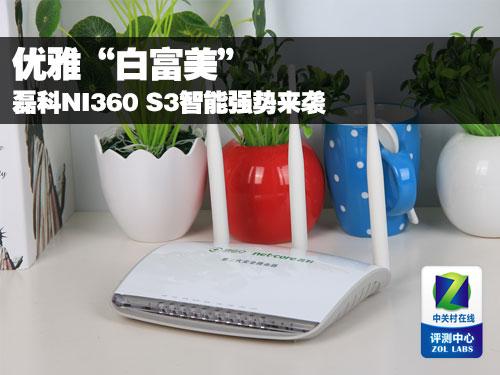 优雅白富美 磊科NI360 S3智能强势来袭