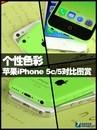 个性色彩 苹果iPhone 5c/5对比图赏