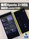 ����Xperia Z1/ŵ����Lumia1020�Ա�����