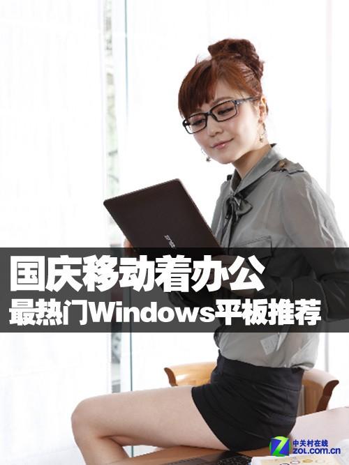 国庆移动着办公 最热门Windows平板推荐