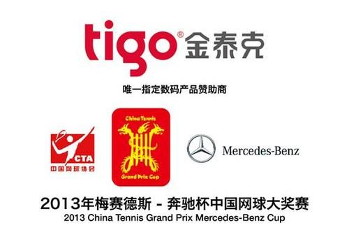"""2013""""梅赛德斯-奔驰杯""""中国网球大奖赛由中国网球协会,深圳市人民政府"""