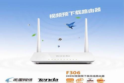 看片利器  Tenda预下载无线路由F306闪亮来袭