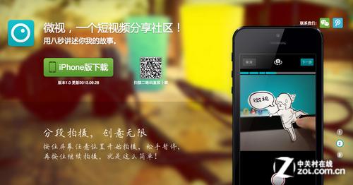 """腾讯发布短视频分享应用""""腾讯微视"""""""