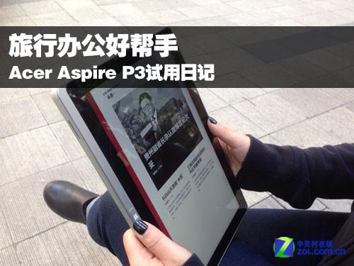 旅行办公好帮手 宏碁Aspire P3试用日记