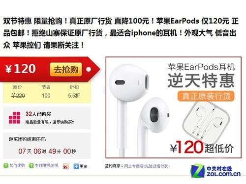 直降100元 苹果EarPods耳塞Z团仅120元