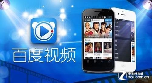 开放视频广告 百度视频移动端用户破1亿