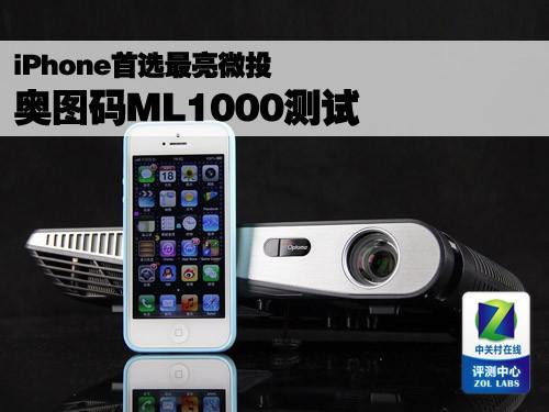 便携式高亮LED微投 奥图码ML1000首测