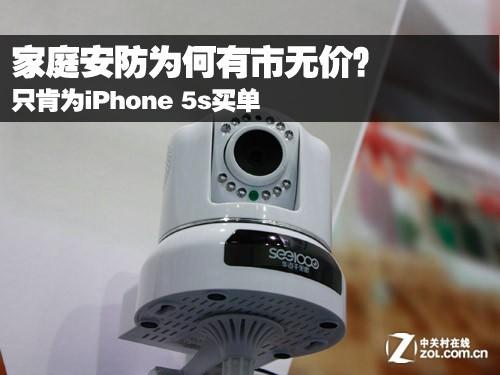 为iPhone 5s买单 家庭安防却有市无价