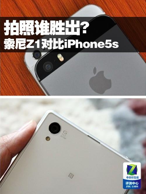 拍照谁胜出? 索尼Xperia Z1对iPhone5s