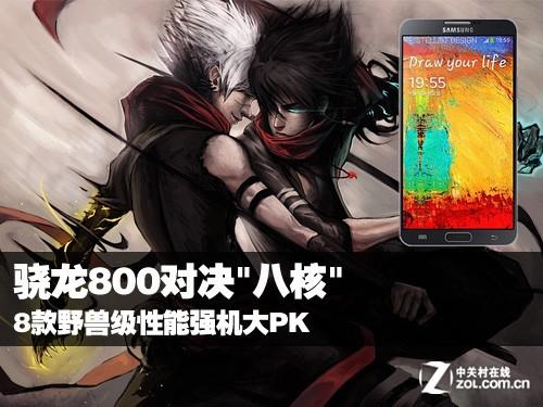 """骁龙800对决""""八核"""" 8款野兽性能强机PK"""