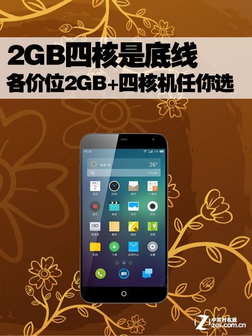 2GB四核是底线 各价位2GB+四核机任你选