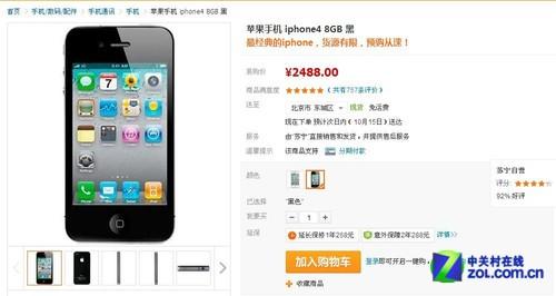 苹果iPhone5c破新低 三星S4 Zoom迎大降