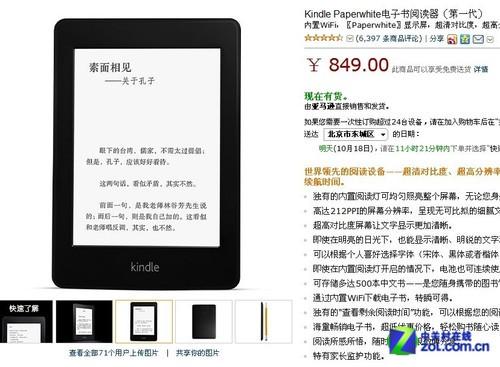 完美阅读 Kindle Paperwhite报价849元