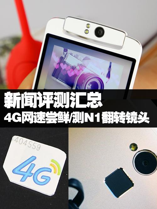 新闻评测汇总:4G网速尝鲜/测N1翻转镜头