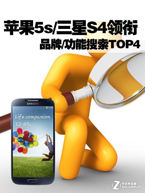 苹果5s/三星S4领衔 品牌/功能搜索TOP4