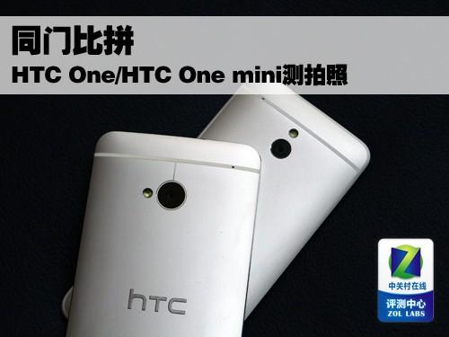 同门比拼 HTC One/HTC One mini测拍照