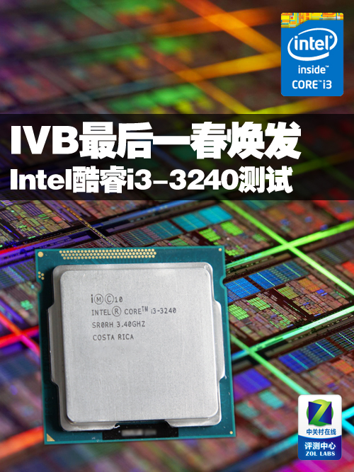 IVB平台最后一春焕发 酷睿i3-3240评测