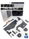 一看全明了 苹果15吋MacBook Pro拆解