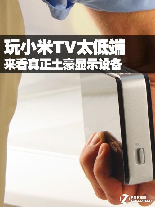 玩小米TV太低端 来看真正土豪显示<a href='http://www.plantb2b.com' target='_blank'>设备</a>