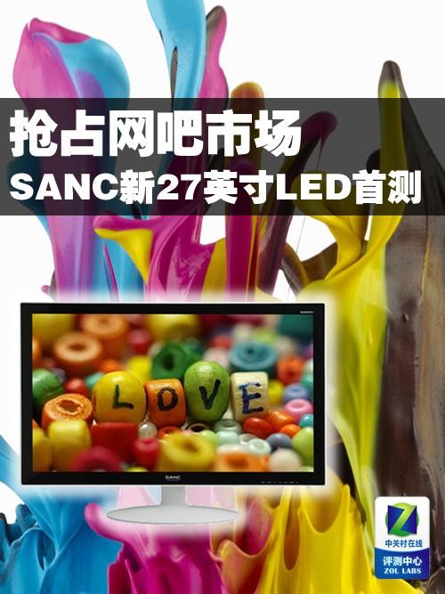 抢占网吧市场 SANC新品27英寸LED首测