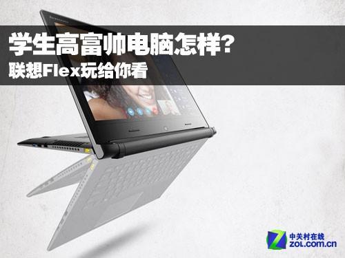 学生高富帅电脑怎样? 联想Flex玩给你看